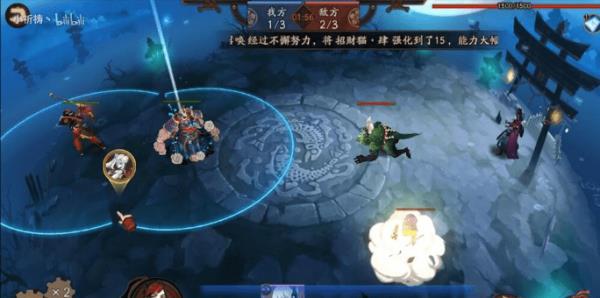 陰陽師大江山之戰番外3