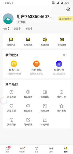 懂車帝app手機版3