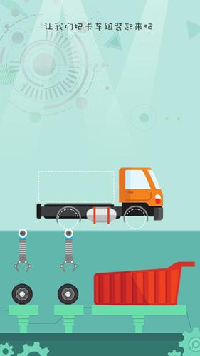 儿童玩具卡车截图2