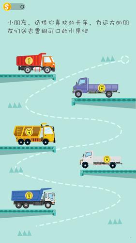 儿童玩具卡车截图1