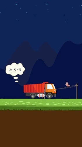 儿童玩具卡车截图3