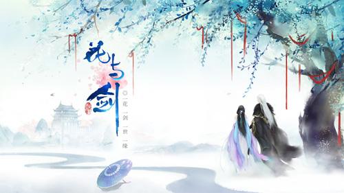"""11月15日,""""花與劍""""App Store正式上線"""