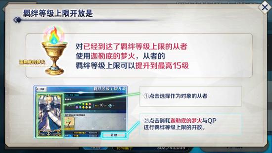 FGO新增道具迦勒底梦火图3