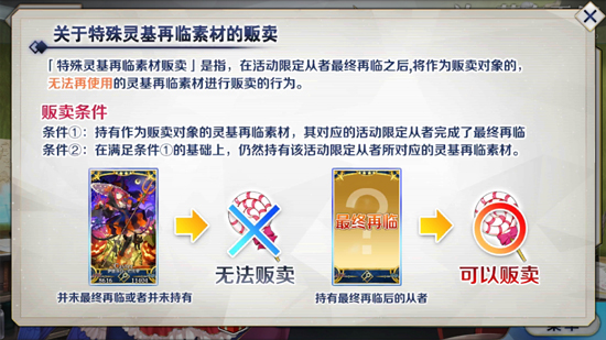 FGO贩卖特殊灵基再临材料图2
