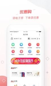 沃钱包app下载截图4
