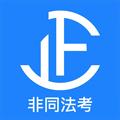 法碩考研app