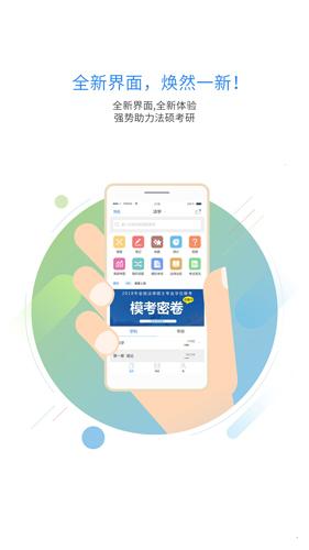 法硕考研app截图1