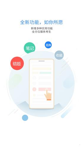 法硕考研app截图2