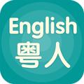 粵人英語app