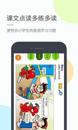 粵人英語app截圖3