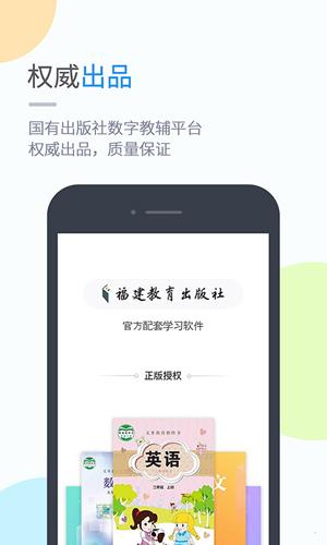 粵人英語app截圖1