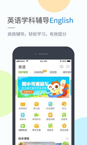 粵人英語app截圖2
