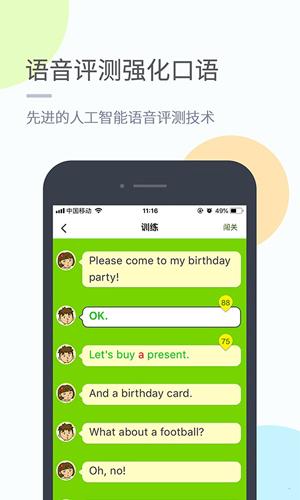 粵人英語app截圖4
