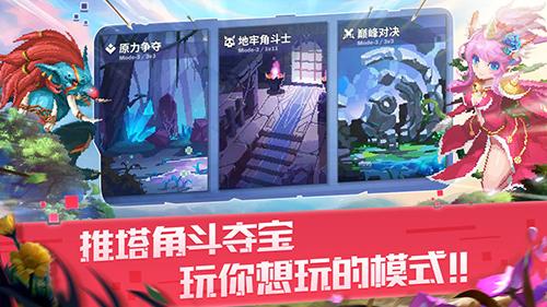 原力守护者九游版截图3