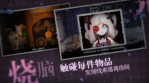 人偶馆绮幻夜完整版截图2