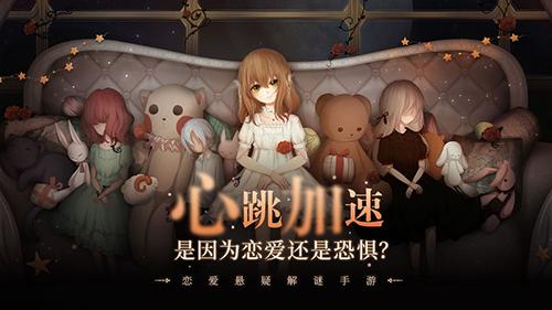 人偶馆绮幻夜完整版截图1