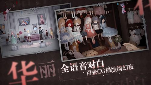 人偶馆绮幻夜完整版截图3