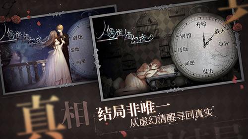 人偶馆绮幻夜完整版截图4