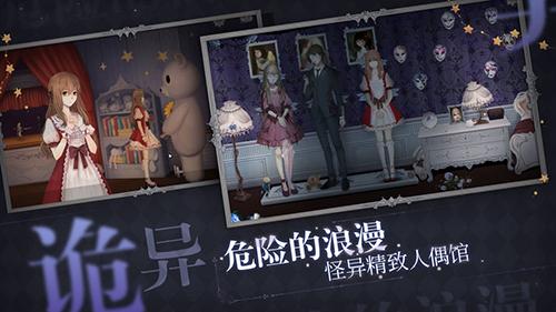 人偶馆绮幻夜完整版截图5