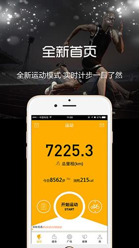 云狐运动app特色