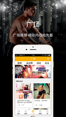 云狐运动app功能