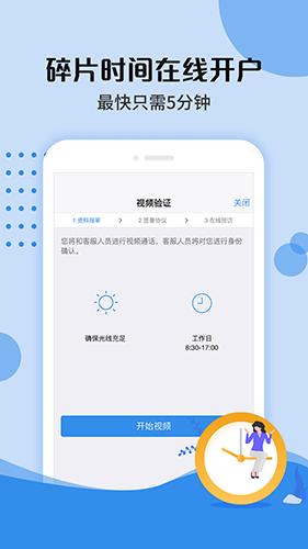 平安期货开户云app功能