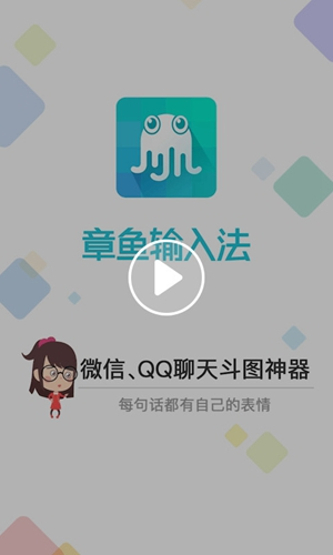 章魚輸入法app截圖1