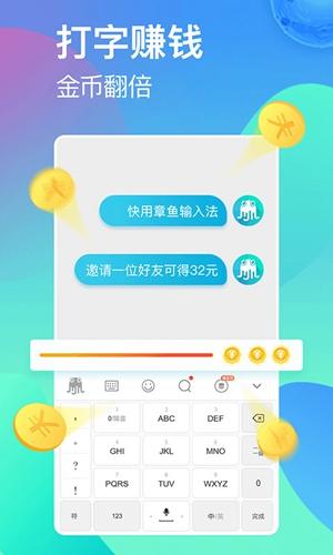 章魚輸入法app截圖4