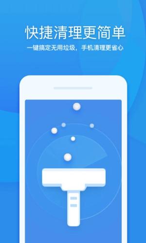 360清理大師app截圖1