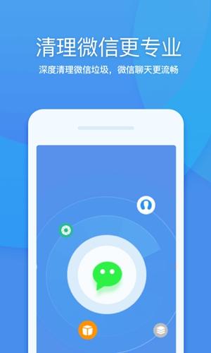 360清理大師app截圖2