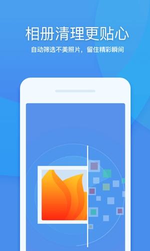 360清理大師app截圖3