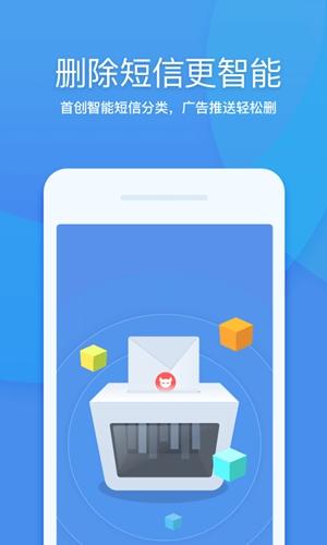 360清理大師app截圖5