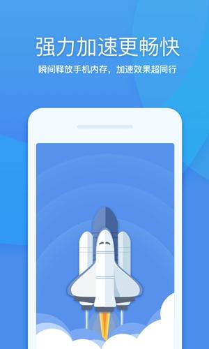 360清理大師app截圖4