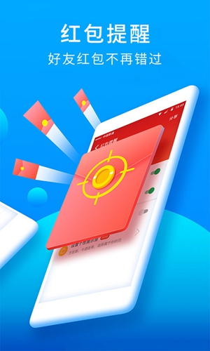 獵豹安全大師app截圖5