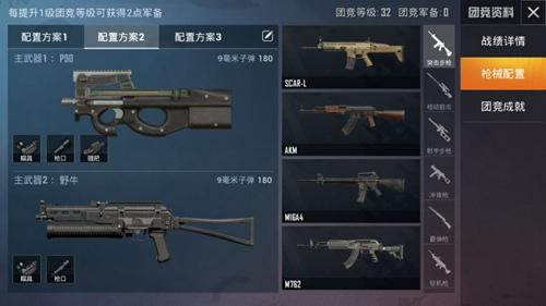 和平精英P90評測2