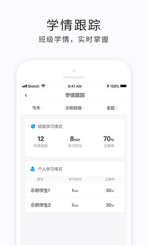 e學云教學app特色