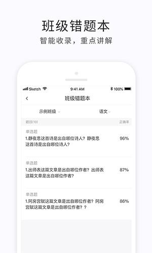 e學云教學app功能