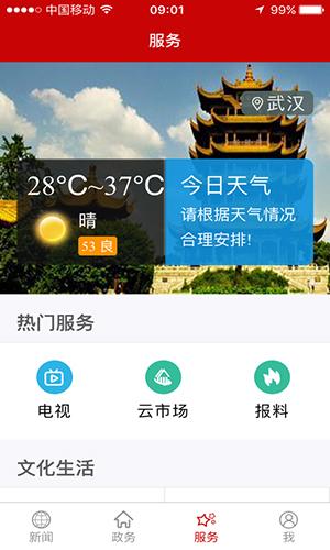 长江云app功能