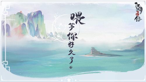 江湖悠悠截图1