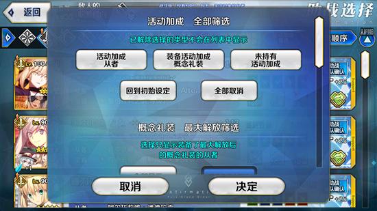 FGO助战指定活动礼装图2