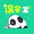 漢字寶app