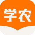 天天學農app