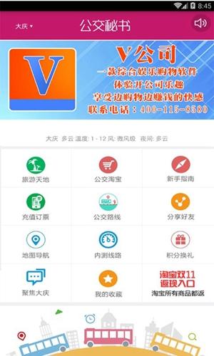 公交秘書app截圖1