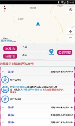 公交秘書app截圖2