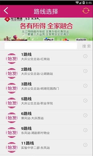 公交秘書app截圖5