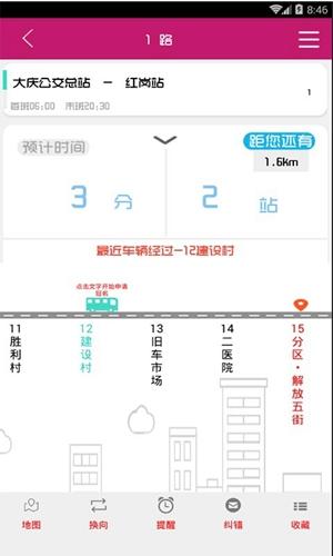 公交秘書app截圖3