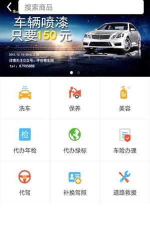 车e族app截图2