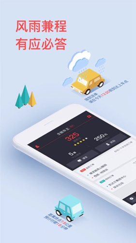 全能車主app截圖1