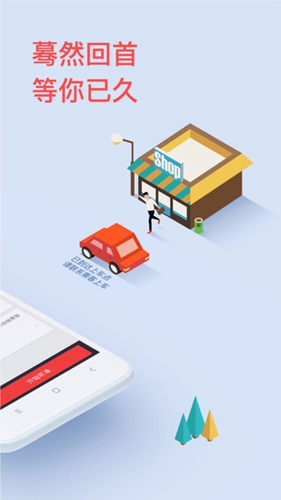 全能車主app截圖2