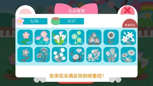我的甜蜜花園截圖5